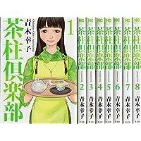 茶柱倶楽部 コミック 1-8巻セット (芳文社コミックス)