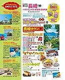まっぷる 長崎 ハウステンボス 佐世保・五島列島'20 (マップルマガジン 九州 4) 画像