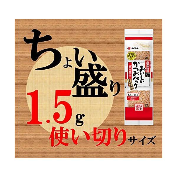 ヤマキ 氷温熟成使い切りパック (1.5g×15P)の紹介画像3