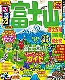 るるぶ富士山 富士五湖 御殿場 富士宮 (るるぶ情報版(国内))