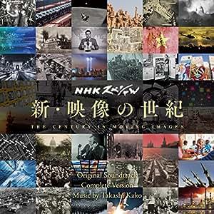 NHKスペシャル 新・映像の世紀 オリジナル・サウンドトラック 完全版