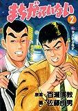 まちがっていない (2) (Mag comics)
