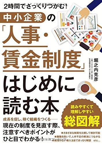 中小企業の「人事・賃金制度」はじめに読む本の詳細を見る