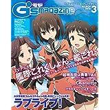 電撃G's magazine 2015年3月号 [雑誌]