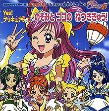 Yes! プリキュア5(3) のぞみと ココのねつききゅう! (講談社のテレビえ...