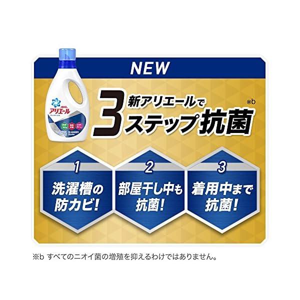 【まとめ買い】 アリエール 洗濯洗剤 液体 イ...の紹介画像3