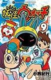 妖怪ウォッチ (9) (てんとう虫コロコロコミックス)