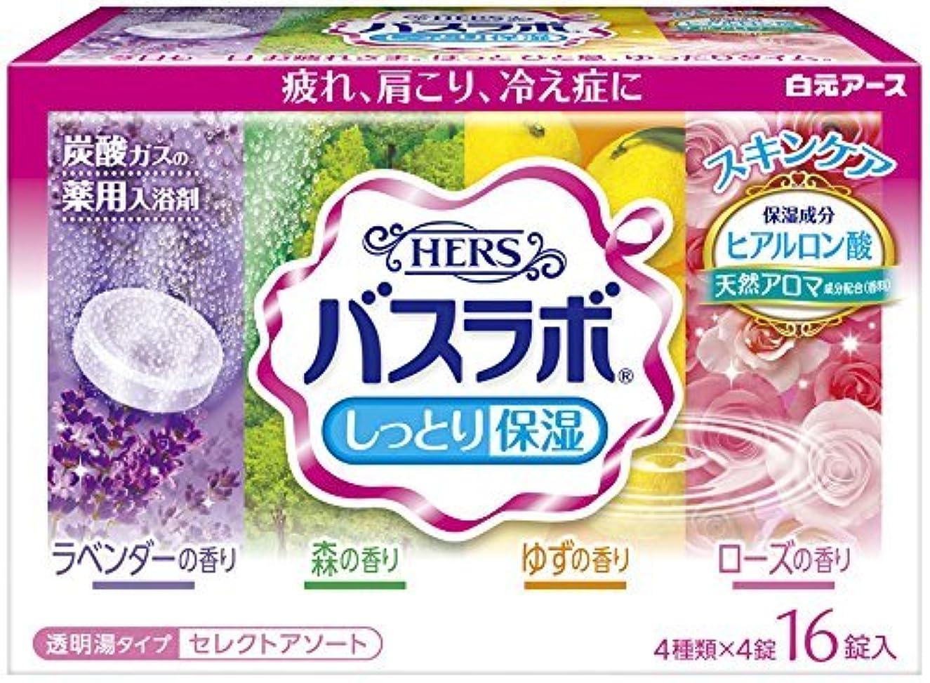 笑い消費者学習HERS バスラボ しっとり保湿 薬用入浴剤 セレクトアソート 4種類×4錠入