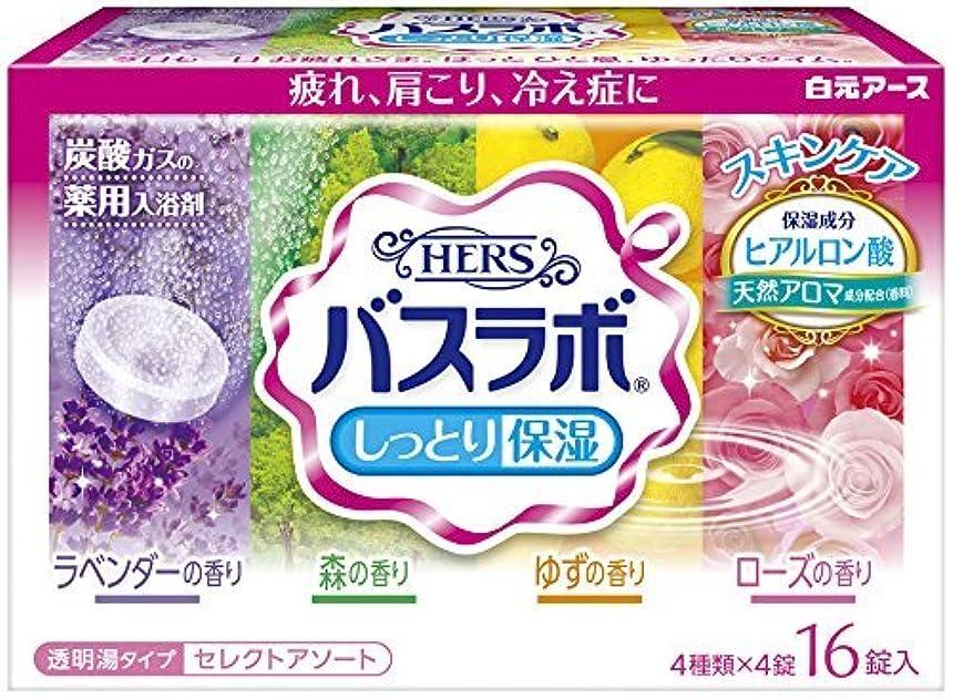 メイドチューインガムシロクマHERS バスラボ しっとり保湿 薬用入浴剤 セレクトアソート 4種類×4錠入