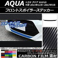 AP フロントスポイラーステッカー カーボン調 トヨタ アクア NHP10 中期 2014年12月~2017年05月 ブラック AP-CF606-BK