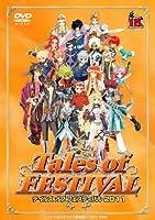 テイルズ オブ フェスティバル 2011 [DVD]