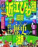 るるぶ近江 びわ湖 滋賀'11〜'12 (国内シリーズ)