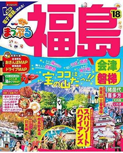 まっぷる 福島 会津・磐梯'18
