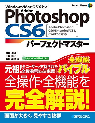 Adobe Photoshop CS6 パーフェクトマスター Adobe Photoshop CS6/Extended/CS5/CS4/CS3対応 Windows/Mac OS X対応の詳細を見る