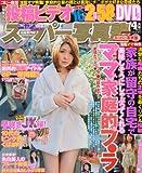 DVD付 スーパー写真塾 2013年 04月号