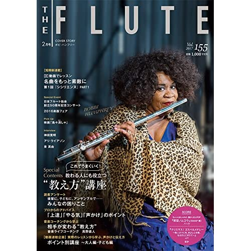 THE FLUTE 155号