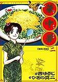 華中華(ハナ・チャイナ)(2) (ビッグコミックス)