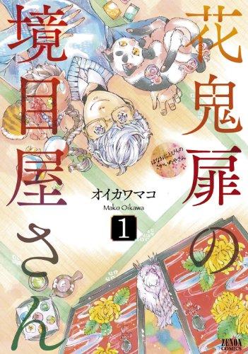 花鬼扉の境目屋さん 1 (ゼノンコミックス)の詳細を見る