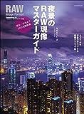 夜景のRAW現像マスターガイド (玄光社MOOK)