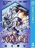 武装錬金 3 (ジャンプコミックスDIGITAL)