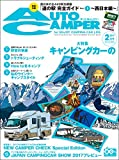 AutoCamper (オートキャンパー) 2017年 2月号 [雑誌]