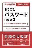 公務員試験 行政5科目まるごとパスワード neo2