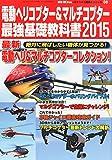 電動ヘリコプター&マルチコプター最強基礎教科書2015 2015年 05 月号 [雑誌]: RC Fan 増刊
