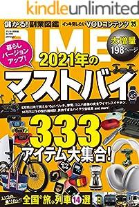 DIME (ダイム) 2021年 3.5月号 [雑誌]