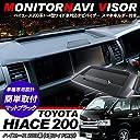 ハイエース 200系 カーナビバイザー/トレイ付き ワイドボディ 1型/2型/3型前期/3型後期/4型