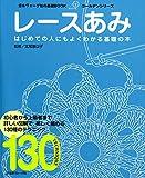 レースあみ 日本ヴォーグ社の基礎BOOKゴールデンシリーズ