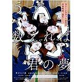 【初回生産限定商品】東京女子流Blu-ray 『5つ数えれば君の夢』