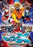 劇場版 超星艦隊セイザーX 戦え!星の戦士たち〈東宝DVD名作セレクション〉[DVD]