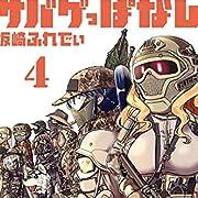 サバゲっぱなし (4) (サンデーGXコミックス)