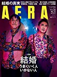 AERA 2017年3月20日号