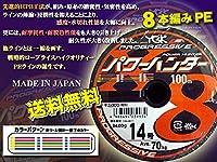 パワーハンター プログレッシブ X8 PEライン YGK よつあみ 14号 1800m