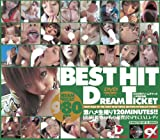 BEST HIT DREAM TICKET 2004年DT上半期総集編 総勢84名の超贅沢SPECIALレディ [DVD]