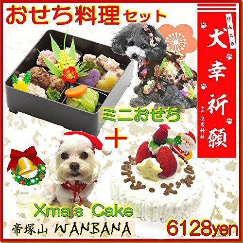 早期予約特典 お雑煮付 犬 クリスマスケーキ 3号 サイズ&...