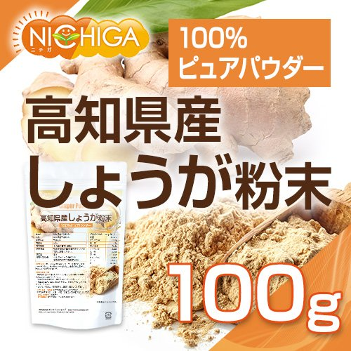 高知県産 しょうが粉末100g (ウルトラショウガ)蒸気殺菌工程 乾燥生姜粉末【スプーン付】[01]NICHIGA(ニチガ)