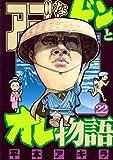 アゴなしゲンとオレ物語(22) (ヤングマガジンコミックス)