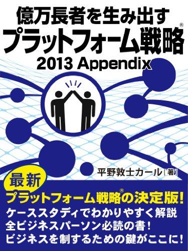 億万長者を生み出すプラットフォーム戦略®2013Appendixの詳細を見る