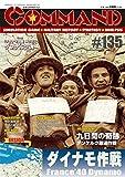コマンドマガジン第135号: ダイナモ作戦
