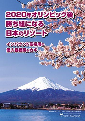 2020年オリンピック後勝ち組になる日本のリゾート—インバウンド富裕層の個人客獲得がカギ