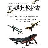 有尾類の教科書 (飼育の教科書シリーズ)