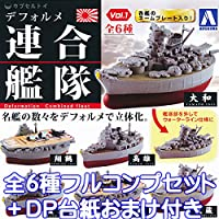 デフォルメ 連合艦隊 vol.1 日本海軍 コレクション 模型 ガチャ 青島文化教材社(全6種フルコンプセット+DP台紙おまけ付き)