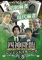 四神降臨外伝 2013クライマックスSP~レジェンドリターンズ~ 上巻 [DVD]