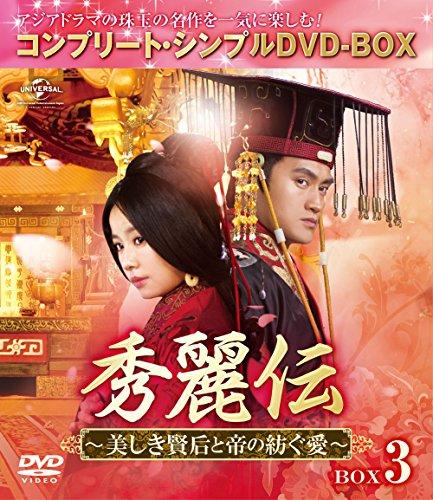 秀麗伝~美しき賢后と帝の紡ぐ愛~ BOX3 (コンプリート・シンプルDVD-BOX5,000円シリーズ)(期間限定生産)