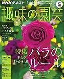 NHK 趣味の園芸 2017年 5月号 [雑誌] (NHKテキスト) 画像
