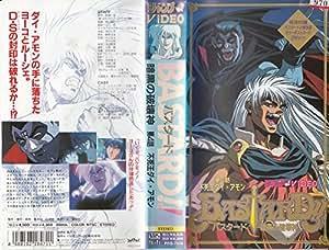 バスタード!!~暗黒の破壊神~第4巻 [VHS]