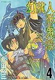 幻蔵人形鬼話(4) (アフタヌーンコミックス)