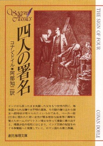 四人の署名 シャーロック・ホームズの詳細を見る